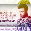 Pantelis Pantelidis Ft Axtipitos Mc - Na Sou Po (Dj Smastoras Remix)2k15