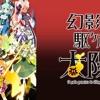 träumerei (幻影ヲ駆ケル太陽 / Day Break IIlusion OP)【歌ってみた】 『una』