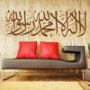 Beautiful Surah As - Sajdah (The Prostration)