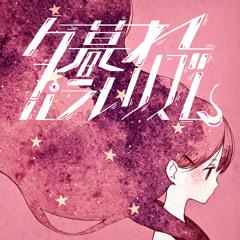 ESNO-夕暮れパラレリズム Feat. Daoko