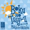 16 JKT48 - Boku No Taiyou [CDRip Clean]
