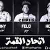 Et7ad El-Kama - 5abar 3agel - 2014 _ مهرجان اتحاد القمة - الخبر العاجل - نسخة اصلية