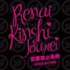 14 JKT48 - JKT Sanjou! [CDRip Clean]