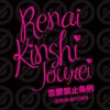 07 JKT48 - Renai Kinshi Jourei [CDRip Clean]