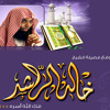 3 Stories and sermon influential Sheikh Khalid Al-Rashid قصة 3 و موعضة مؤثره الشيخ خالد الراشد