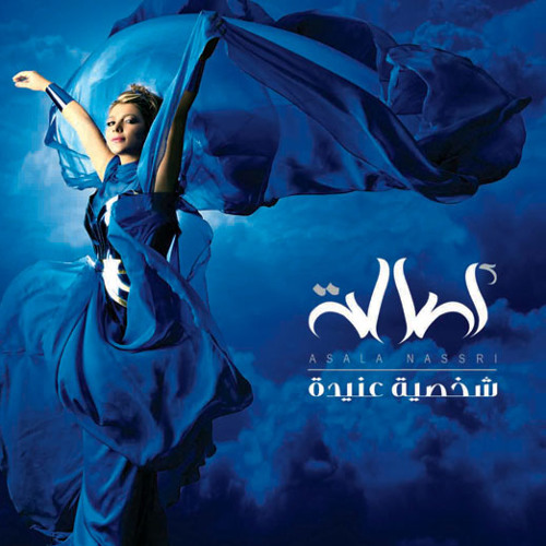 Assala Nasri - Rohy Wakhdani / أصالة نصري - روحي وخداني