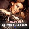 Anelia - Ne moga da gubq / Анелия - Не мога да губя