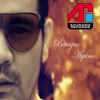 LAUTAN AMPURA - BENIQNO - AKURAMA RECORDS