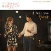 Hong Dae Kwang - I Feel You (It's Okay, That's Love OST)