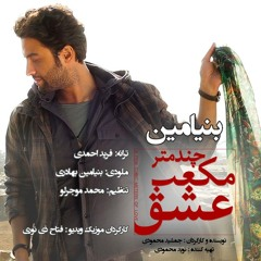Benyamin - Chand Metre Mokaab Eshgh