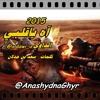 Download آه ياقلبي  ( أداء: الداوي ) 2015 كلمات: الشيخ سعد بن جدلان Mp3