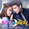 Pete Pol - The Star In My Heart (Ost. Dao Kiang Duen)