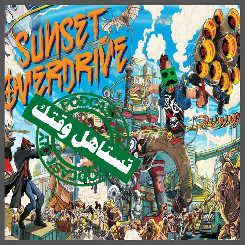 Oly - Sunset Overdrive تقييم