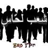 Bro TPn_Cha3b La77as (شعب لحّاس)
