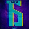 13 Djare Feat. Jovica Dobrica - 9. Sprat [beat LaftHandShort]