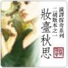 miss her homeland 妆台秋思 - Erhu: KL Lam
