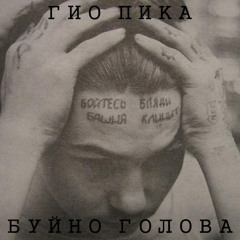Гио ПиКа - Буйно Голова (prod By DRZ)