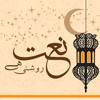 Naat Roshni Hai 26 - Dec - 2014