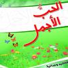 Ferqat Al-Israa | Tabarakta | تباركت | إصدار الحب الأجمل | فرقة الإسراء