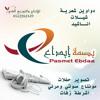 Download اقدموا- عبدالعزيز اليامي Mp3