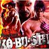 01 KO・BU・SHI~鉄拳~