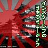 World's End Dancehall - Wowaka ft. Hatsune Miku & Megurine Luka (Metal Remake) mp3