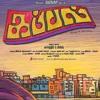 Kappal Tamil Movie Review