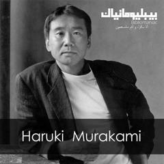 بيبليومانياك Bibliomaniac | Haruki Murakami - Train Whistle | إلقاء : سلمى وعمرو