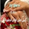 Download Dj Ricø جوٌ ربوخ تونسي و أحلى كوكتيل اغاني خطوبة مع Mp3