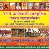 Adivasi sanskrutik maha sammelan 2015