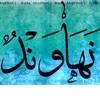 الشيخ محمود خليل الحصري - تجميعات نادرة من مقام النهاوند mp3