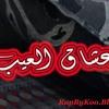Klay BBJ - 3oche9 L3ib _ عشاق العيب