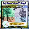 Ferqat Al-Israa | Abser | أبصر نعماء الله عليك | إصدار أناشيد وجدانية | فرقة الإسراء