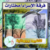 Ferqat Al-Israa | Tahher | طهر فؤادك  | إصدار أناشيد وجدانية | فرقة الإسراء