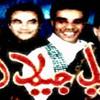جيل جيلالة وحمادي المشاهب -  الغربة - Hamadi Jil Jilala