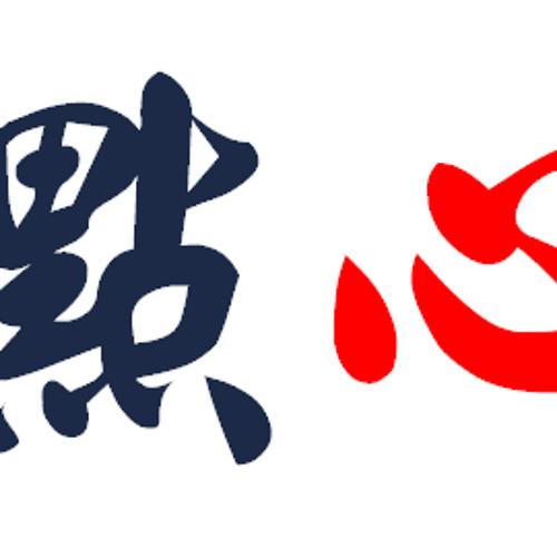 Dim Sum 點心 (2013)