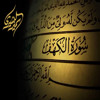 Surah AlKahf - Sameer AlBashiri