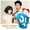 Huh Gak One Person [BIG OST]