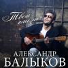 Александр Балыков - Твои Глаза
