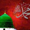 Ya Rasool Allah Marhaba  Marhaba by Awais Qadri
