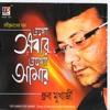 AMI MARER SAGAR PARI DEBO...By Sri Dhruba Mukhaerjee