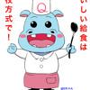 おいしい給食 byQちゃん