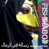 Message In The Sand رسالة في الرمال Full Album Global Release September 21st 2014 Mp3