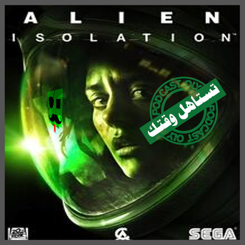 Oly - Alien: Isolation تقييم