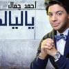 جديد احمد جمال ياليالي | 2015 كامله