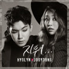 Hyolyn X Jooyoung Ft Iron Erase English Cover Mp3
