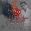 Yaser Malek Sabet - Dehati [www.Jigiliz.com]