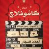 كاموفلاج - أحمد النجّار