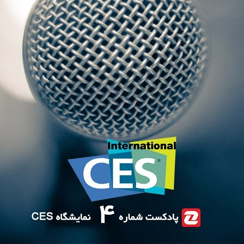 CES 2015 - Podcast 04