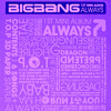 Big Bang - 눈물뿐인 바보 ~ A Fool's Only Tears (Chopped and Screwed)